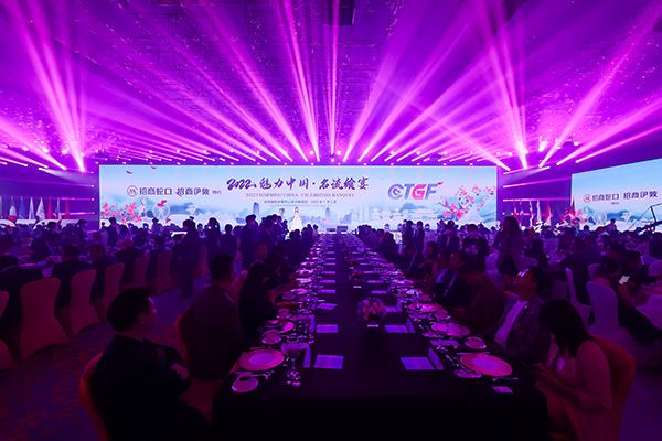 魅力中国—名流飨宴